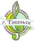 ЦСТК Тобольск