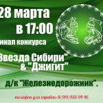 Уже сегодня состоится финал конкурса «Себер Йолдызы — Звезда Сибири» и «Татар Егете — Джигит»