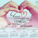 musulmanskij-kalendar-na-2016-god