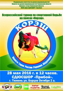 2016.05.23_Afisha-Koresh-209x300