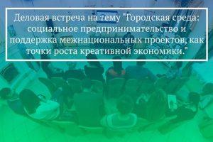 Деловая встреча с Павлом Белявским