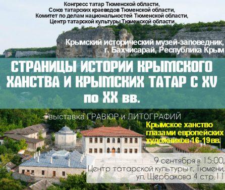 Крымское ханство выставка 111 (1)