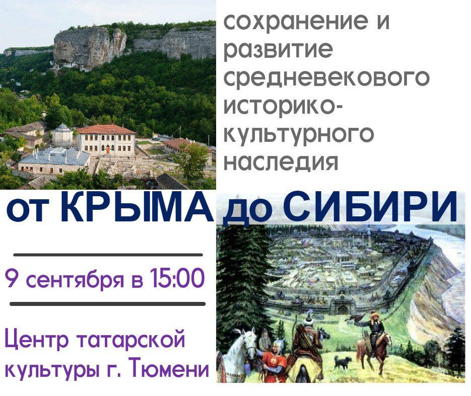 От Крыма до Сибири (1)