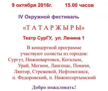tatar-zhyiryi-surgut