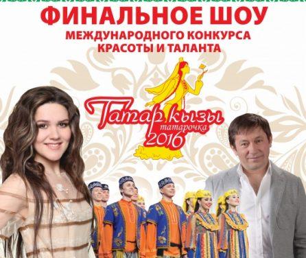 tatar-kyzy-2016
