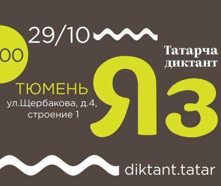 tatarcha-diktant