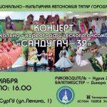 Хочешь на концерт ансамбля «Сандугач»?
