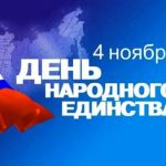 Тюменцев приглашают отметить День народного единства