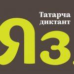 Тюменцы на предпоследнем месте по знанию татарского языка