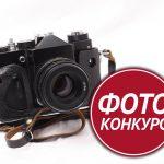 Молодежный фотоконкурс «ЭтноВзгляд»