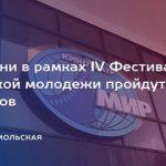 В Казани покажут фильм о тюменском меценате «Салям алейкум, Сибирь»