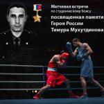 В Тюмени состоялась матчевая встреча по боксу между студенческой сборной России и сборной по боксу Республики Дагестан