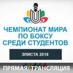 Онлайн-трансляция студенческого чемпионата мира по боксу в Элисте