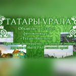 Сайт «Татары Урала» объявляет о начале фотоконкурса «Туган Авылым»