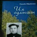 Вечер памяти писателя Ракипа Ибрагимова