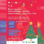 Список конкурсантов «Звезда Сибири» — «Джигит» 2018
